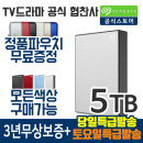 New Backup plus Portable + Rescue 5TB Silver