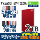 New Backup plus Slim + Rescue 2TB Red