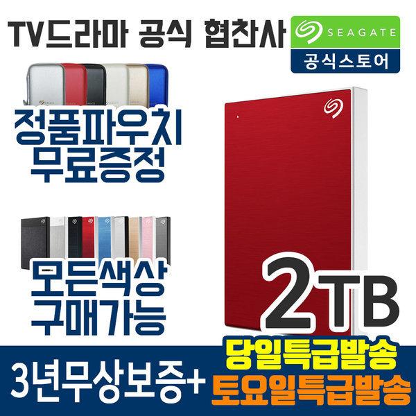 New Backup plus Slim + Rescue 2TB Red