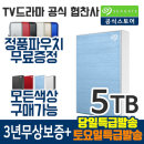 New Backup plus Portable + Rescue 5TB LightBlue