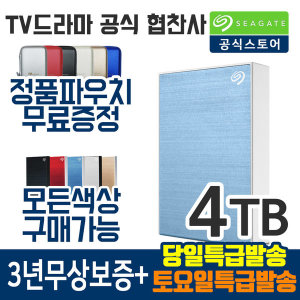 New Backup plus Portable + Rescue 4TB LightBlue