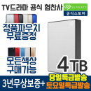 New Backup plus Portable + Rescue 4TB Silver