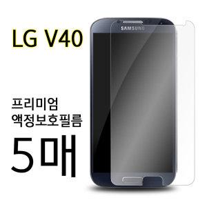 LG V40 5매입 액정보호필름 강화필름