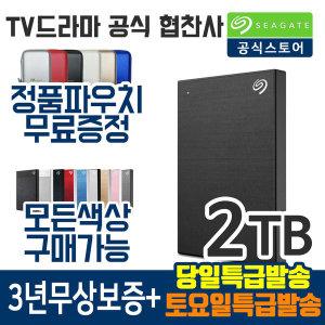 New Backup plus Slim + Rescue 2TB Black