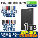 New Backup plus Slim + Rescue 1TB Black