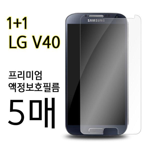 1+1 LG V40 5매입 액정보호필름 강화필름
