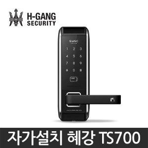 (빠른배송) 혜강 도어락 TS700 / 무타공 / 카드키4개