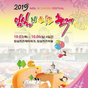 |전북| (지자체특가) 임실치즈축제 2019(10/3~6) 왕복셔틀버스 당일여행 /가을축제/국내여행/서울경기出