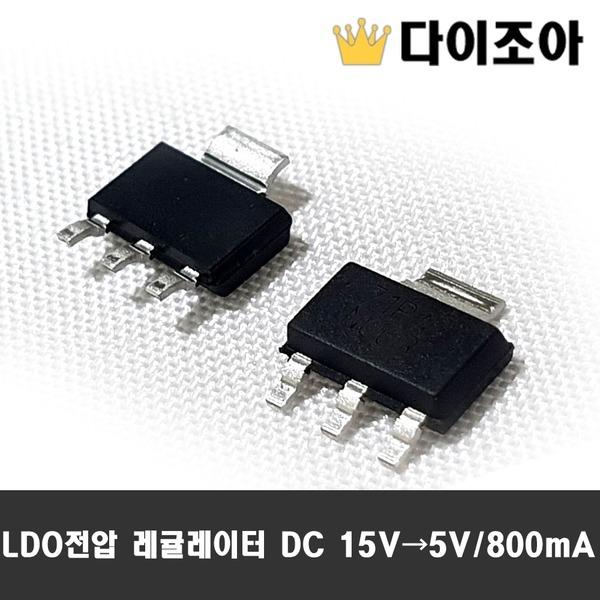 LM1117IMPX-5.0 고정 LDO 전압 레귤레이터(10개묶음)