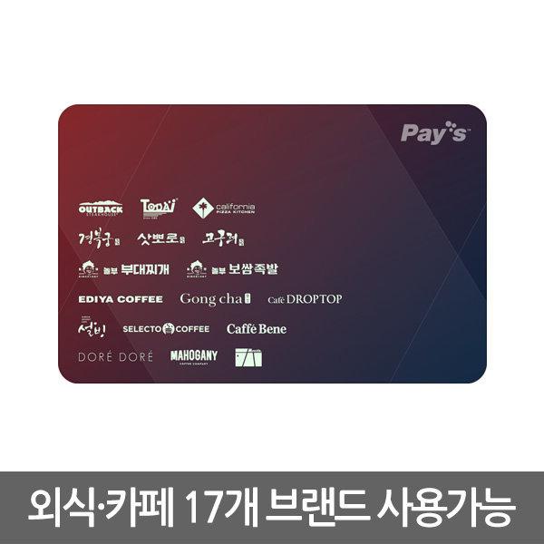 (아웃백/토다이) Pays 외식/카페 결합 금액권 5만원권