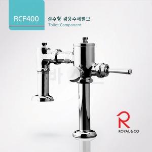 로얄앤컴퍼니 RCF400 절수형대소겸용수세(세척)밸브