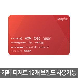 (롯데리아/이디야) Pays 기프트 금액권 5만원권