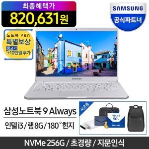 삼성노트북 9 Always NT900X5V-A39A 각종사은품+무료퀵