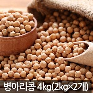 수입 병아리콩 4kg (2kg+2kg) 미국산