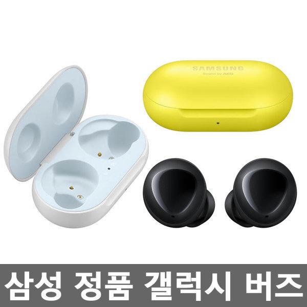 삼성전자 정품 삼성 갤럭시 버즈 블루투스 이어폰 SM-R170 / AKG사운드 완전 무선