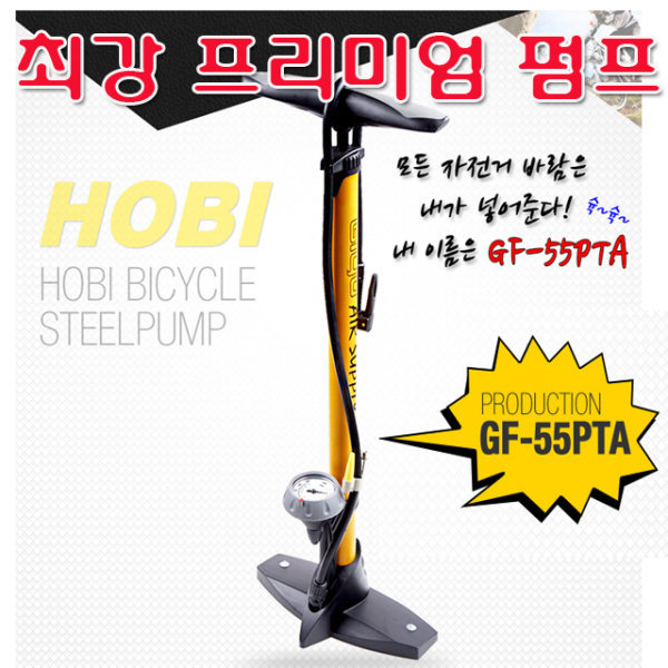 지요 GF-55PD 업그레이드 자전거펌프 지요펌프 플로어펌프 펌프 자전거