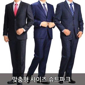 슈트파크/추동복/중년남성/남성정장/혼주복/정장세트