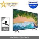 인증점 삼성 UHD TV UN75NU7050FXKR 조절벽걸이 +R500