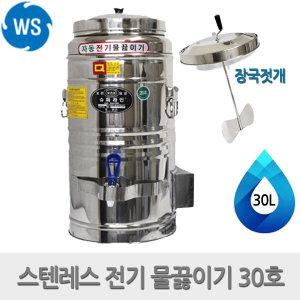 우성금속 스텐레스 장국젓개 전기 물끓이기 30호(30L)