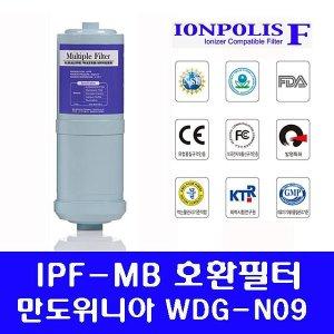 만도위니아 WDG-N09 이온수기호환필터