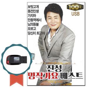 트로트USB 진성 명작가요베스트 100곡-힛트곡 노래칩