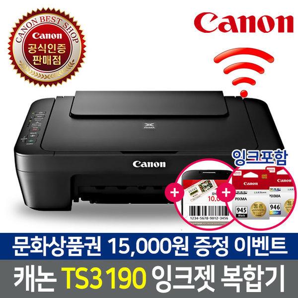 캐논 TS3190 잉크젯 복합기 프린터 잉크포함 +상품권+