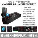 레노버 게이밍 키보드(카일적축) +게이밍마우스M500