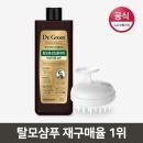 탈모샴푸 지성두피용대용량샴푸870ml+전동두피마사지기