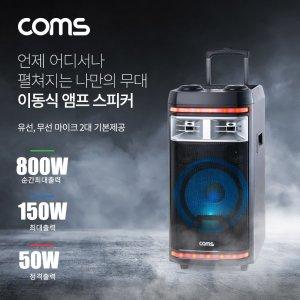 (Coms) 이동식 앰프 스피커 마이크 2대 버스킹 CR400
