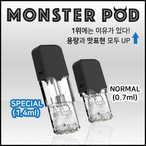 몬스터팟 V3 일반용량(쥴 공팟) JUUL POD 엑스팟