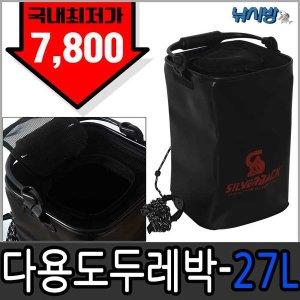 쭈꾸미와갑오징어 두레박+로프포함(27L)-다용도 가방-