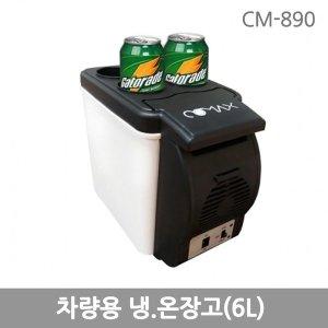 차량용 냉.온장고(6L)DC 12V전용 차량용냉장고 카라반