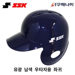 SSK 초경량 타자헬멧/ 유광 남색 좌귀- KT 실사 헬멧