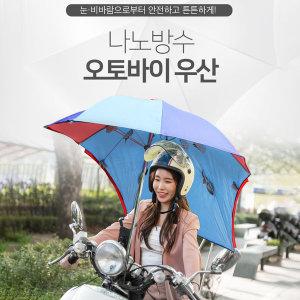 오토바이 우산 스쿠터 지붕 덮개 커버 배달 용품