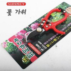 원터치잠금 정전가위 150R KDY 스텐재질 꽃가위 분재