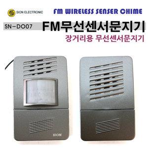 시온 장거리용FM무선센서문지기/출입문 센서벨/차임벨