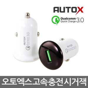 오토엑스 QC3.0 차량용 시가충전잭 차량무선충전기호환