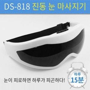 눈마사지/눈근육/시력 보호/DS818 진동 눈마사지기