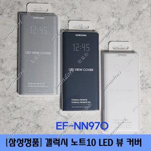 삼성정품 갤럭시노트10  LED 뷰커버 케이스/EF-NN970