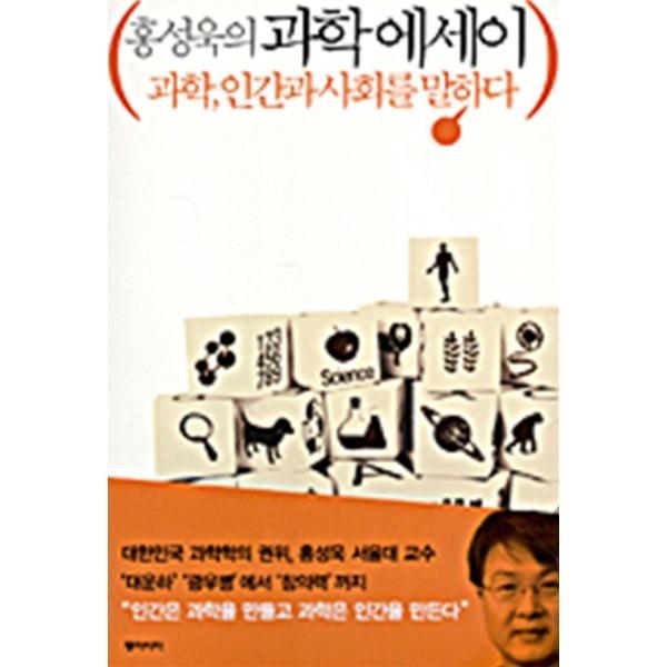 동아시아 홍성욱의 과학 에세이 - 과학 인간과 사회를 말하다