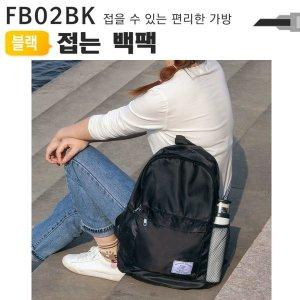 폴딩백팩 FB02BK 접히는 보관 여행 쇼핑 학생 모든지/ 오너클랜