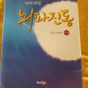 뇌파진동/이승헌.브레인월드.2008