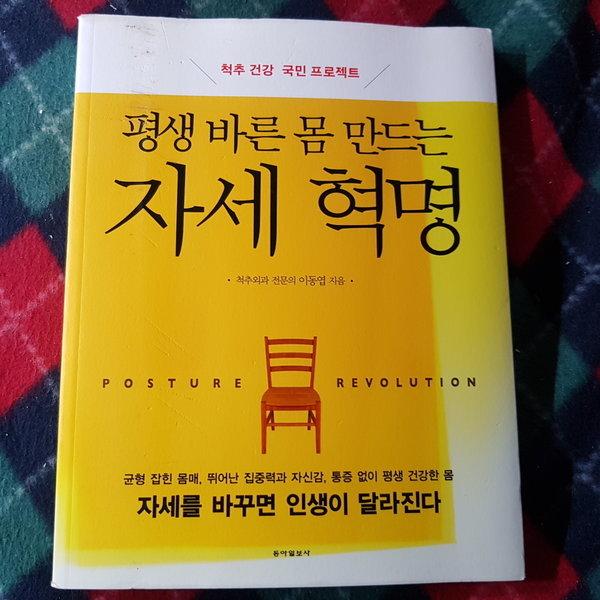 평생 바른 몸 만드는 자세혁명/이동엽.동아일보.2013