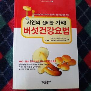 버섯 건강요법/김병각외.가림.2004