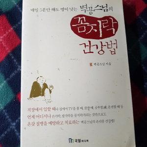 벽공스님의 꼼지락 건강법/벽공.국일미디어.2001