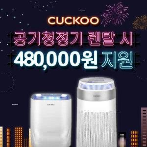 쿠쿠공기청정기렌탈 /혜택 48만원 증정 /당일입금