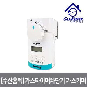 (현대Hmall)가스키퍼 프리미엄 가스타이머차단기 HT-B25(음성지원)/온도감지/밸브위치감지/배터리방전시 차