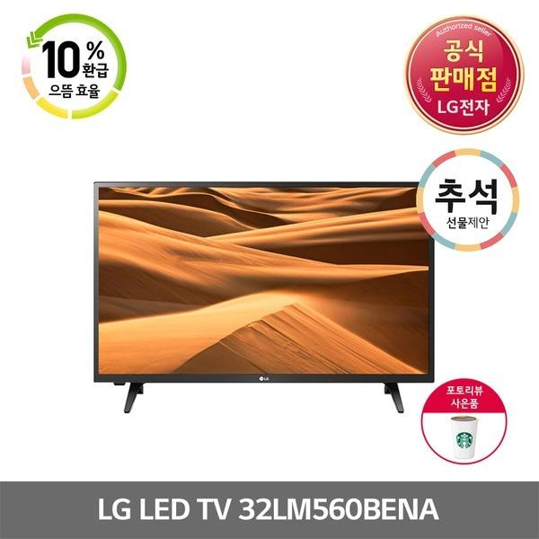 LG전자 HD LED TV 80cm 32LM560BENA 32인치 스탠드형