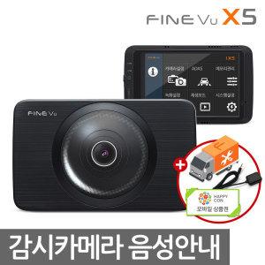 파인뷰 X5 감시카메라음성안내 FHD/HD 2채널 블랙박스 16G