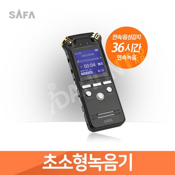 SAFA SA-900 16GB 초소형녹음기 36시간 강의녹음기